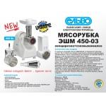 Электрическая мясорубка Эльво ЭШМ 450-03